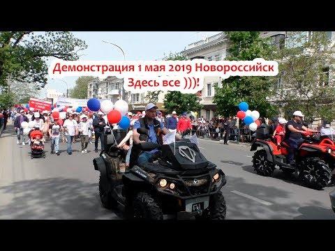 Демонстрация 1 мая 2019 в Новороссийске. Здесь все! День Весны и труда. HD