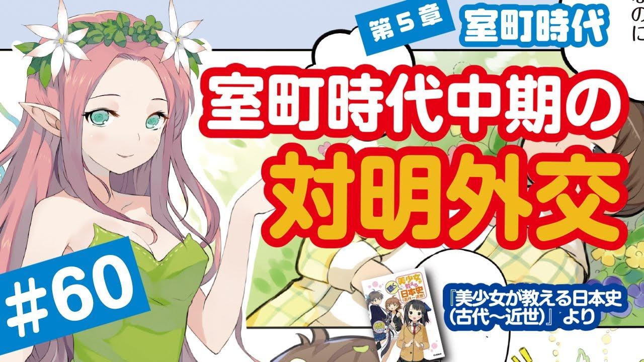 美少女が教える日本史#60 第5章第2節/室町時代(中期)③