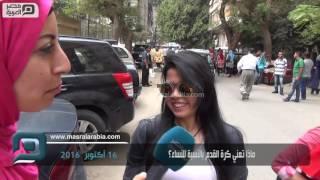 مصر العربية | ماذا تعني كرة القدم بالنسبة للنساء؟