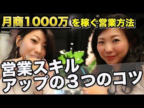 月商1000万!元スーパーセールスレディが語る営業スキルアップの3つのコツ(塚本真世)