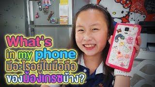 What's in my phone มีอะไรอยู่ในมือถือของน้องเกรซบ้าง?
