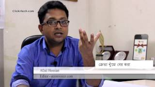 How to start and how to run E-Commerce ? Part 01 (bangla)