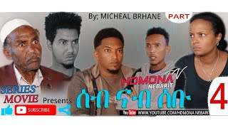 HDMONA - Part 4 - ሰብ ናብ ሰቡ ብ ሚካኤል ብርሃነ  Seb Nab Sebu by Michael Berhane - New Eritrean Film 2019