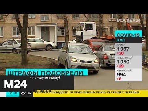 Минюст предложил скидку на оплату штрафа всем административным нарушителям - Москва 24