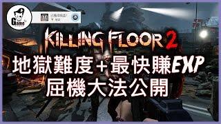 輕鬆通過地獄難度+最快賺EXP 【Killing Floor 2】屈機大法公開! - Game Monster