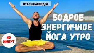 БОДРОЕ И ЭНЕРГИЧНОЕ УТРО Мягкая растяжка Йога для начинающих Йога на Море