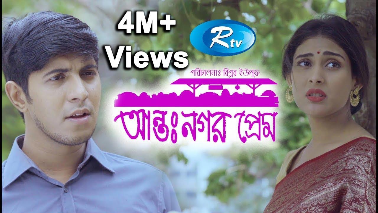 Antonogor Prem   আন্তঃনগর প্রেম   Tawsif Mahbub   Mehazabien Chowdhury   Rtv Drama Special