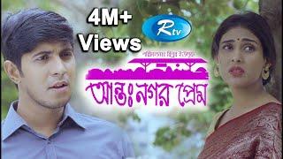 Antonogor Prem | আন্তঃনগর প্রেম | Tawsif Mahbub | Mehazabien Chowdhury | Rtv Drama