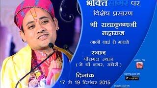 Nani Bai Ro Mairo - Shri Radha Krishnaji Maharaj - Day 1 - J.B.Nagar (Andheri, Mumbai)