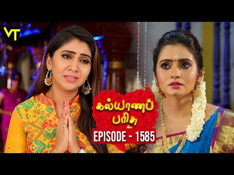 Kalyana Parisu Tamil Serial Latest Full Episode 1585 Telecasted on 21 May 2019 in Sun TV. Kalyana Parisu ft. Arnav, Srithika, Sathya Priya, Vanitha Krishna Chandiran, Androos Jessudas, Metti Oli Shanthi, Issac varkees, Mona Bethra, Karthick Harshitha, Birla Bose, Kavya Varshini in lead roles. Directed by P Selvam, Produced by Vision Time. Subscribe for the latest Episodes - http://bit.ly/SubscribeVT  Click here to watch :   Kalyana Parisu Episode 1584 https://youtu.be/wll33inv-yM  Kalyana Parisu Episode 1583 https://youtu.be/n67-70v10k8  Kalyana Parisu Episode 1582 https://youtu.be/WBkT2_mLKJo  Kalyana Parisu Episode 1581 https://youtu.be/DWmAwIBbp2M  Kalyana Parisu Episode 1580 https://youtu.be/aeUxccuXyIw  Kalyana Parisu Episode 1579 https://youtu.be/yznibh3K7LQ  Kalyana Parisu Episode 1578 https://youtu.be/wECaFJXdkog  Kalyana Parisu Episode 1577 https://youtu.be/jLB7PUNNw3Q  Kalyana Parisu Episode 1576 - https://youtu.be/QtJpKWYnbSo  Kalyana Parisu Episode 1575 https://youtu.be/qDYW2ZeEYcs     For More Updates:- Like us on - https://www.facebook.com/visiontimeindia Subscribe - http://bit.ly/SubscribeVT
