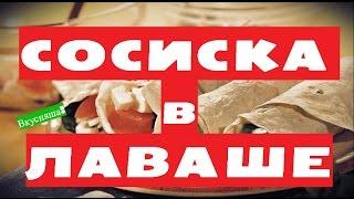 СОСИСКА в ЛАВАШЕ. Как сделать хот дог в лаваше в домашних условиях. Лаваш с сосиской. Закуска шаурма