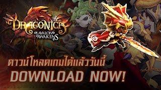 Dragonica Thailand - ไปเลยดรากูนนนนนนน!! (Review Dragoon)