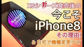 今こそiPhone8がオススメ!【自宅で機種変ナビ】