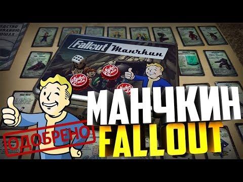 МАНЧКИН FALLOUT - Моя новая настольная игра