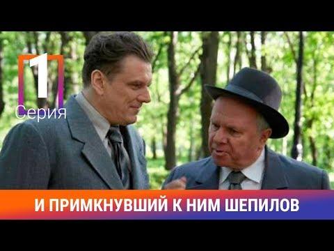 И примкнувший к ним Шепилов. 1 Серия. Сериал. Докудрама