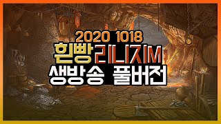 흰빵 리니지M 데스2섭 핫1흰빵 기란공성 재밌겠다!! 빵하! 2020-10-18 天堂M