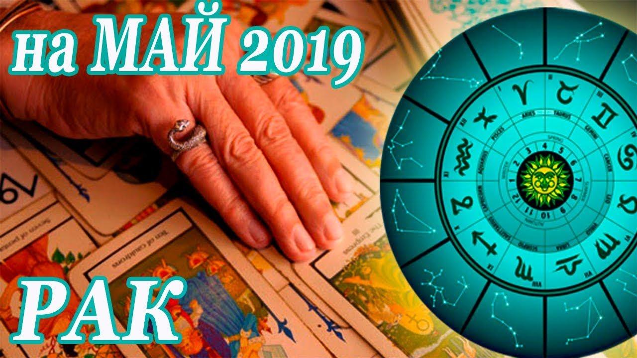 РАК. гороскоп-расклад ЛенорманТаро на Май 2019 года. ОНЛАЙН гадание.