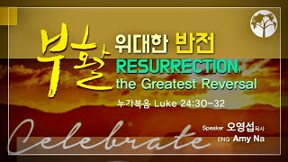 April 4th 2021 | Sunday Live Worship | Landmarker Ministry