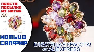Позолоченное кольцо с разноцветными кристалами + подвеска(Покупаем тут - https://goo.gl/gyDoWP - Позолоченное кольцо с множеством разноцветных камней. ☞Покупаем тут - https://goo.gl..., 2015-11-19T09:36:49.000Z)