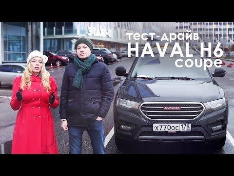 Haval H6 coupe. Фэмили Драйв