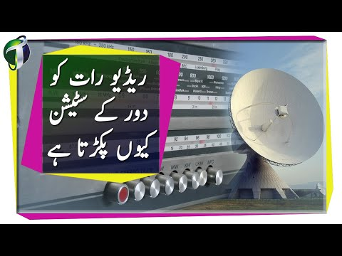 Waves: Why radio reception is better at night? Urdu