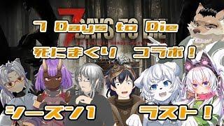 【7daysコラボ】やべーやつらだらけの7daysコラボシーズン1ラスト!