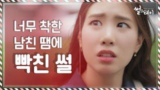 너무 착한 남친 땜에 빡친 썰 [썰스데이 EP 2]