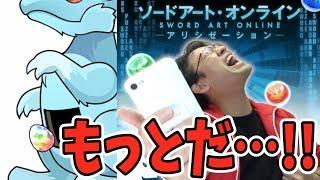 【パズドラ】SAOコラボ!「スターバースト…ストリーム!!!」 thumbnail