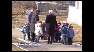 Судьба человека Детский дом №2