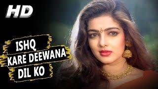 Ishq Kare Deewana Dil Ko| Lata Mangeshkar,Kumar Sanu,Ila Arun|Policewala Gunda Songs| Mamta Kulkarni