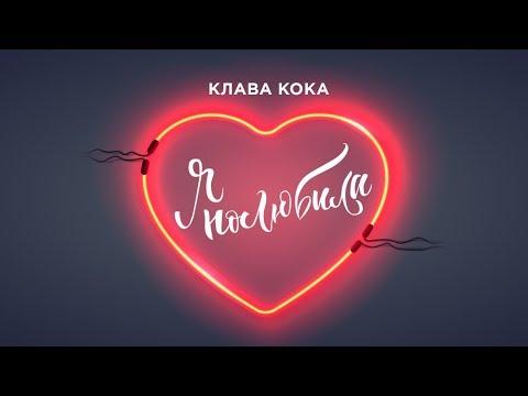 Клава Кока - Я полюбила Lyric