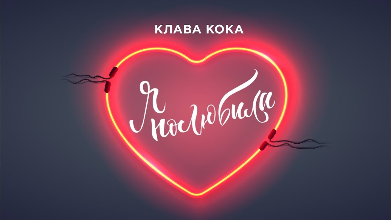 Клава Кока - Я полюбила (Lyric video)