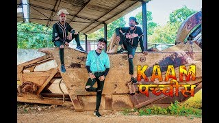 KAAM 25|| SaCRED GaMES|| FT. #Divine || Dance Choreography by PRAKASH aka PRAXX|| THE JESUS FAMILY