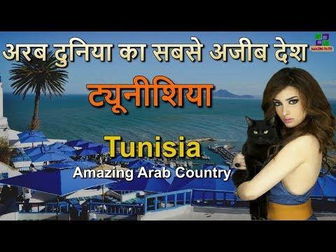 शानदार देश ट्यूनीशिया // Tunisia Amazing Facts in Hindi