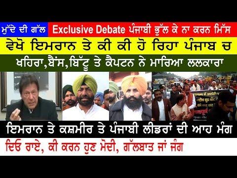 ਹੁਣ ਕੀ ਹੋਊ Imran Khan ਤੇ ਆਹ ਕੀ ਵਾਪਰਨ ਲੱਗਿਆ ? Punjabi News 20 Feb 2019 I Punjab Sukhpal Khaira Sidhu