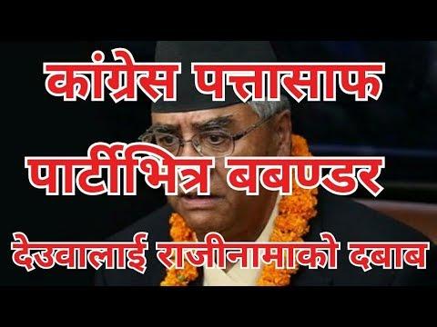 कांग्रेस पत्तासाफ-पार्टीभित्र बबण्डर-देउवा तनावमा | Nepali Congress Sher Bahadur Deuba