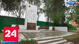 Смотреть видео Мемориал воинской славы в Подмосковье превратили в парковку - Россия 24 онлайн
