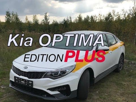 Новая Kia Optima Edition PLUS