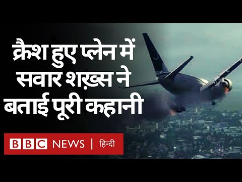 Pakistan Plane Crash : Karachi में क्रैश PIA विमान में सवार और ज़िंदा बचे शख़्स ने बताई पूरी घटना.