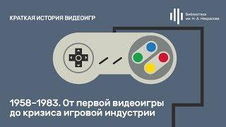 «Краткая история видеоигр» от Гриши Пророкова. Лекция 1