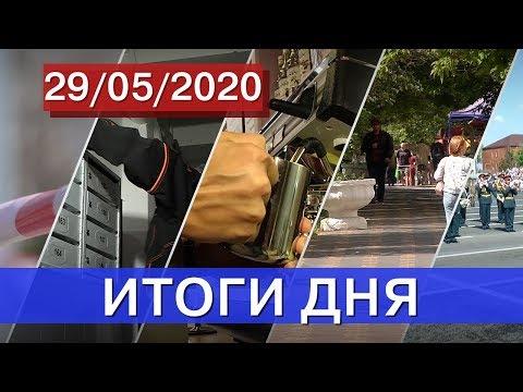 Новости Самарской области от 29 мая