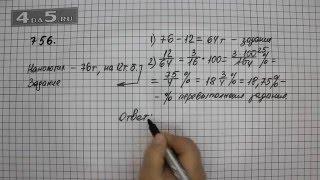 Упражнение 756. Математика 6 класс Виленкин Н.Я.