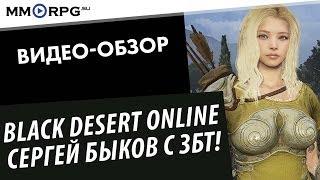 Обзор Black Desert Online: Смотр первого ЗБТ от Сергея Быкова! via MMORPG.su