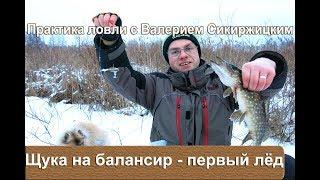 Щука на балансир по первому льду. Практика ловли с Валерием Сикиржицким.