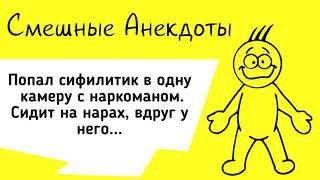 АНЕКДОТЫ Сифилитик на нарах Сборник Смешных Анекдотов Выпуск 34