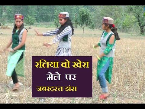 रलिया वो खेरा मेले पर खुबसुरत प्रस्तुति  Raliya Wo Khere Melesunil Rana Gaddyali Dance