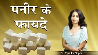 पनीर खाये और फिर देखें इससे होने वाले फायदे | Health Benefits Of Paneer | Sanjeevni Health