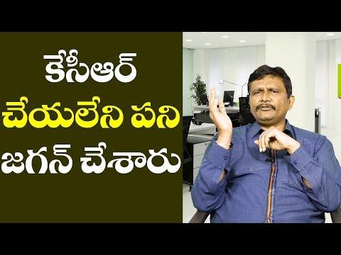 Jagan Did What KCR Not Did | కెసిఆర్ చేయలేని పని జగన్ చేశారు