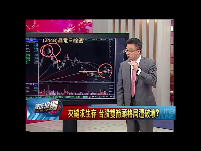 股市現場*鄭明娟20180620-6【外資避險買權證 次主流看LED.MOSFET.二極體】(林聖傑)