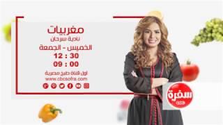 مغربيات مع نادية سرحان | الخميس والجمعة الساعة 12:30 علي سي بي سي سفرة